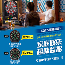 Jian Wang Electronic darts disc set soft automatic scoring Club clubhouse professional competition flying standard target machine