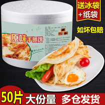 Authentic Taiwan original hand grasping cake 50 pieces of commercial household breakfast pancake pancake claw torn cake filling cake wholesale