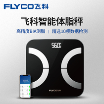 Feike electronic scales body fat weighing scales household precision smart small body scales measuring fat men and women body fat scales