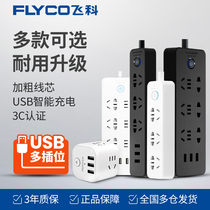 Feike plug row USB socket panel perforated plug board with Line home plug board multi-function head converter