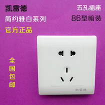 Five-hole socket two three plug 5 power outlet home decoration 86 concealed panel wall switch socket