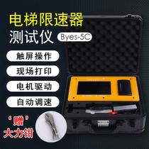 Portable elevator speed limiter Tester speed limiter calibrator elevator speed tester electric drill type speed limiter