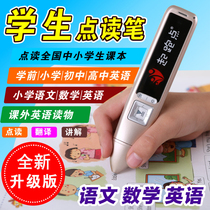 Starting point primary and secondary students point to read pen textbooks synchronous Junior High School General English childrens literacy machine reading machine