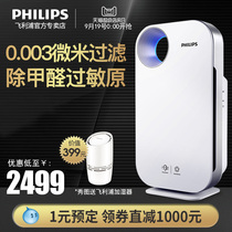 Philips Air Purifier home in addition to formaldehyde smoke second-hand smoke small office bedroom AC4072 upgrade