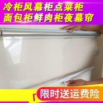 Refrigerator curtain Wind curtain cabinet night curtain insulation curtain night curtain display cabinet fresh cabinet curtain transparent shutter Accessories