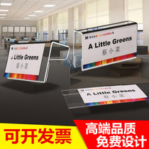 Acrylic double-sided station job card sticker screen partition listed name post seat card customization