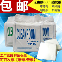 Dust-free paper industrial wipes 9 inch 0609 oil-absorbing absorbent industrial paper anti-static dust paper 300 non-woven