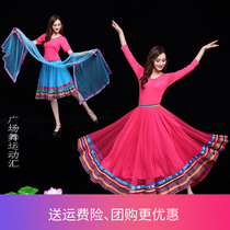 2018 spring and autumn the latest Tibetan Xinjiang ethnic dance Lisa square dance Ella Yang Liping ballroom dance dress