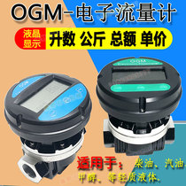 OGM flowmeter Gear Electronic LCD display diesel gasoline oil methanol cast aluminum 1 inch liquid flow meter
