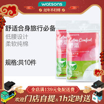 (Watsons) comfortable cotton underwear (womens size) disposable disposable underwear 5 * 2 pieces