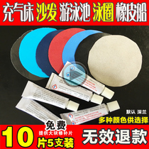 PVC special glue inflatable pool glue paste swim ring trap paste cushion bed repair package rubber boat patch