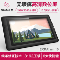 New upgrade friendly UM16 pen screen hand-painted screen computer graphics screen painting screen pen tablet hand-painted plate handwriting screen