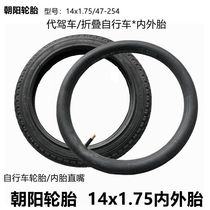 Chaoyang Tire Electric Bicycle 14x17.5 inner tube Tire 16x1.75 internal and external tire thickening Surrogate driving Special