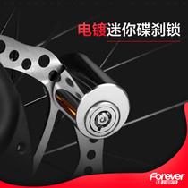 Permanent mountain bike bicycle disc brake lock motorcycle lock electric battery car anti-theft anti-theft fixed brake disc lock