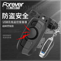 Bicycle alarm electric motorcycle lock universal equipment accessories Horn Wireless Remote Control Anti-Theft Car Bell lock