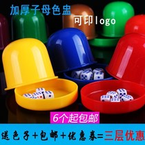 High-end bar sieve Cup rejection Cup thickening large rejection child KTV dice dice dice home set color manual