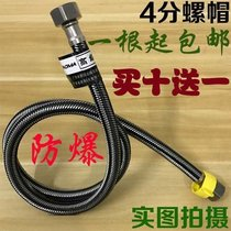 304 stainless steel metal braided hot and cold water hose toilet water heater high pressure explosion-proof 4 points water pipe