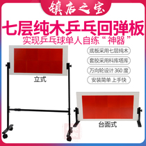 Xinyu GE table tennis rebound board to play table tennis rebound board Professional Training Device pick Ball set Ball net