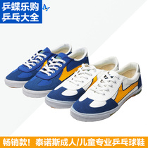 Tenos mens shoes womens shoes childrens table tennis shoes boys training shoes mens sports shoes professional brand tendon bottom
