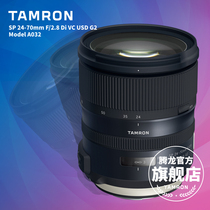 Tamron 24-70mm F2 8 anti shake A032 full frame SLR lens scenery portrait large three yuan