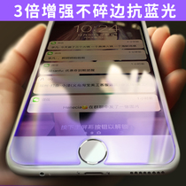 Times think iPhone6 tempered film Apple 6s full screen 6Plus mobile phone P anti-blue 4 7 film ip glass sp six