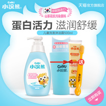 Small raccoon childrens shampoo combo baby shower lotion Wash Set combination bath clean without tears