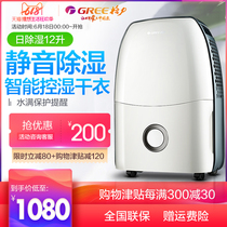 Gree dehumidifier dehumidifier DH1201EA home mute dehumidifier bedroom dryer back to the South day moisture absorber