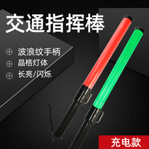 MNSD 540 voie de circulation rechargeable dredge Baton stage light stick LED Baton