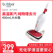 Baojiali SG048 household steam mop multifunctional electric mop cleaning machine high temperature sterilization and mite cleaning
