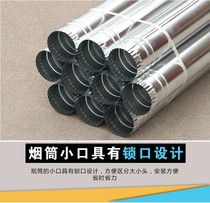 Thickened white iron pipe stove chimney household heating stove smokepipe wood stove honeycomb coal exhaust pipe duct
