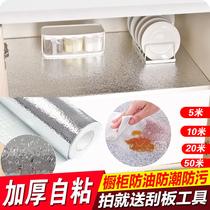 Thickened cabinets aluminum foil stickers tin paper anti-oil waterproof self-adhesive moisture-proof aluminum foil pad paper kitchen stove drawer pad