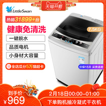 Little Swan 7.5 kg kg fully automatic household mini 8 wave wheel small washing machine dormitory dehydrated tb75v20