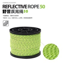 High-density multi-function camping reflective rope safety rope tent rope Sky rope night fishing wind rope clothesline-4mm