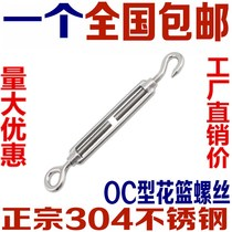304 stainless steel Flower Basket screw rope rope tensioning tight line open body tightening screw flower orchid M4