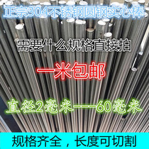 Factory direct authentic 304 stainless steel solid rod light round bar straight bar steel bar processing can be zero cut