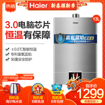 Haier Haier JSQ25-13UT (12T)gas water heater household 13 liter natural gas intellectual constant temperature antifreeze