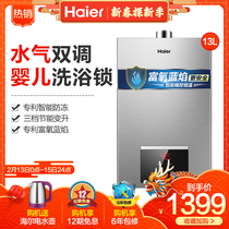 Haier Haier JSQ25-13WG2 (12T)natural gas gas water heater household 13 liters strong emission constant temperature