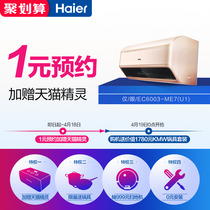(Haier Health Renewal Festival) 1 yuan reservation plus gift Lynx elves only EC6003-ME7