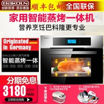 BAKOLN bazko bk56a embedded steam oven two-in-one household steam oven electric steam box electric steam oven