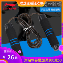 Li Ning jump rope in the test dedicated student children adult female fitness weight loss exercise counter wire professional rope