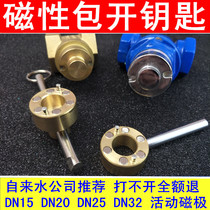 New tap water valve key water meter switch valve master table security front encryption gate valve security