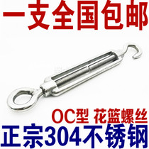 304 stainless steel Flower Basket screw steel wire rope tensioner chain tensioner open body Flower Basket screw m5mm