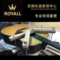 ROYALL professional neck reset service guitar repair neck angle problem fix
