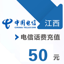 Jiangxi telecom mobile phone 50 yuan prepaid recharge straight Charge fast charge