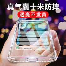 Huawei P20 Mobile téléphone shell p20pro protection manchon NOVA3 4 transparente silicone 3e all-inclusive p10plus pare-chute Mate20pro gloire 10 version jeunesse du v10 mâle femelle marée ultra-mince 20 X soft air bag