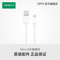 (Official authentic) OPPO original Micro USB Data cable DL109 (non-flash charge)