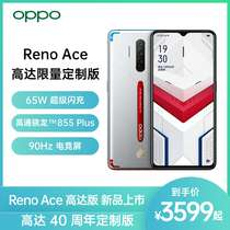 OPPO Reno Ace up to the custom version of xiao long 855plus mobile phone full screen Super Flash Charge opporeno