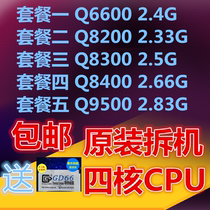 Intel Intel Core Quad Q6600 Q8200 Q8300 Q9500 Q9650 775CPU