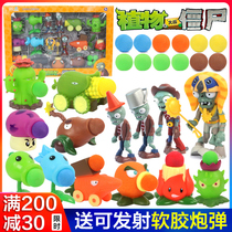Genuine Zombies 2 toys full set of 3 Boys Children dajiangli corpse can launch pea giant doll