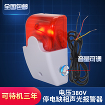 Three-phase electric 380V reminder alarm power farms dedicated lack of Phase Sound Light Anti-power protection no motor